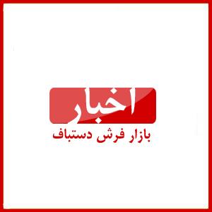 فرش ایران از تحریم رهید