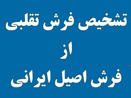 قالی اصیل ایرانی چه ویژگیهایی دارد؟ تشخیص قالی تقلبی از فرش اصیل ایرانی