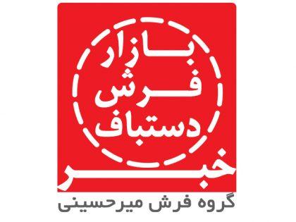 رسانه رسمی چین: بازار فرش ایران مهمترین بازار صادراتی دنیا است