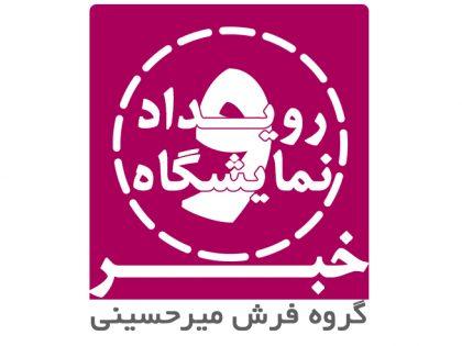 بیست و ششمین نمایشگاه فرش دستباف ایران؛ شهریور ماه