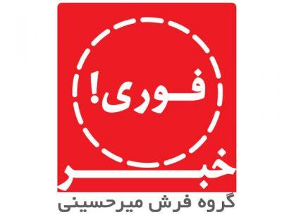 دولت آمریکا مجوز واردات فرش و مواد غذایی از ایران را لغو کرد