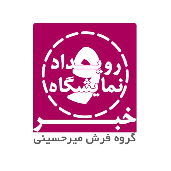 آغاز بکار بزرگترین نمایشگاه فرش دستباف جهان در تهران