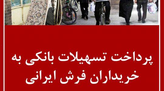 پرداخت تسهیلات بانکی به خریداران فرش ایرانی