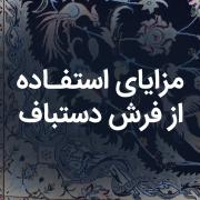 مزایای استفاده از فرش دستباف ایرانی