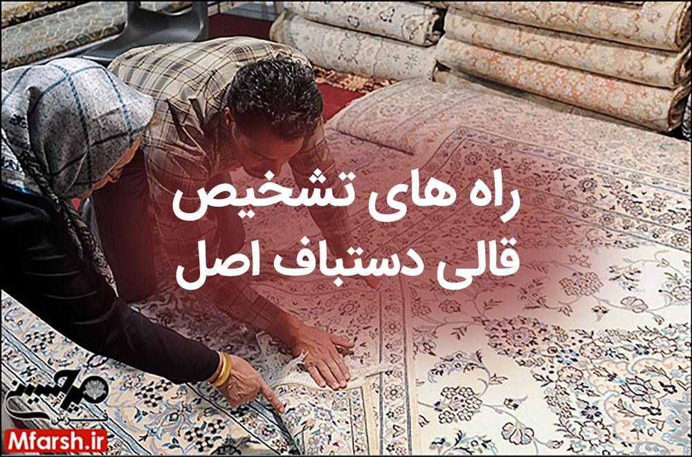 ویژگی قالی دستباف اصیل و تشخیص قالی تقلبی از فرش اصیل ایرانی