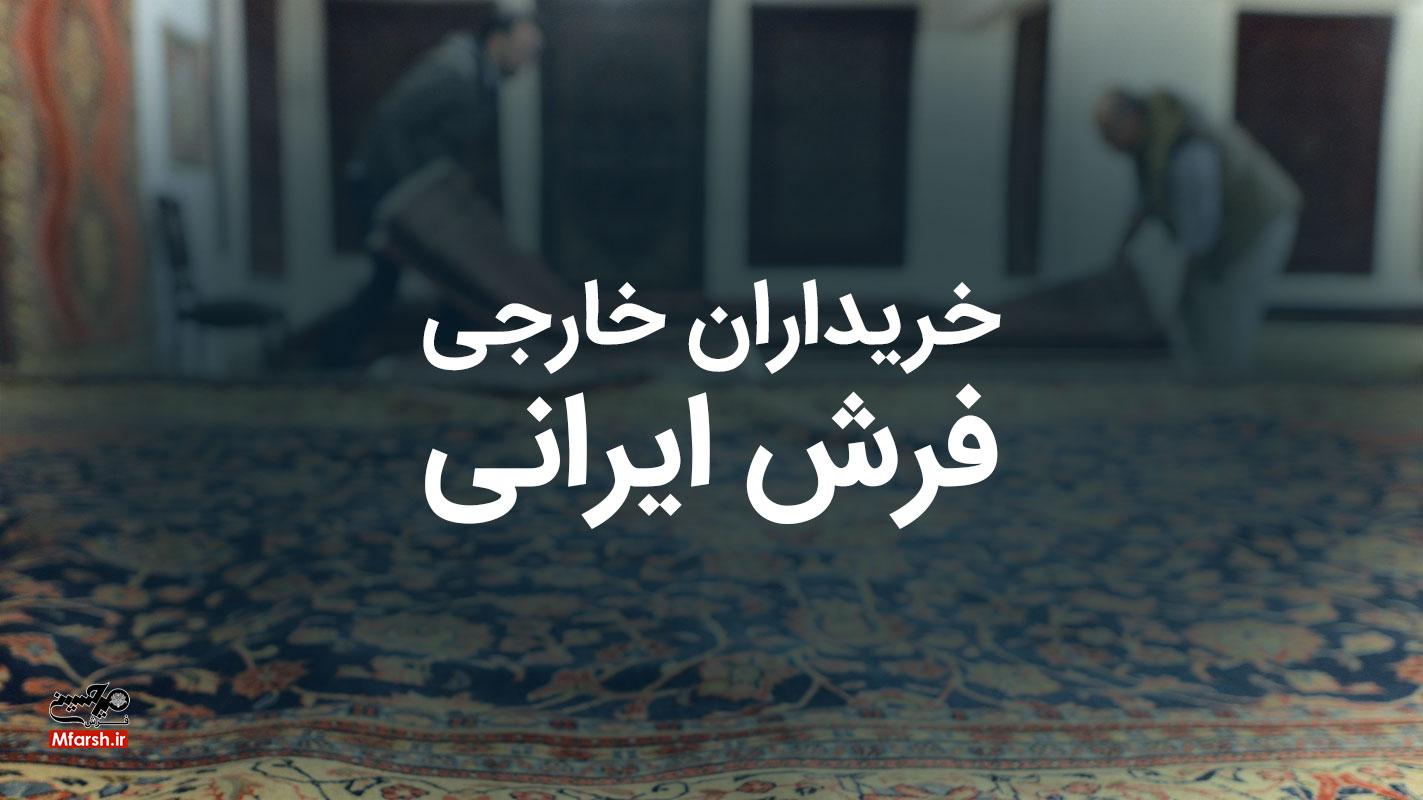 معرفی بزرگترین خریداران فرش ایران در بازارهای خارجی