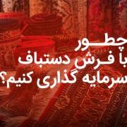 نکاتی برای سرمایه گذاری با خرید فرش دستباف ایرانی