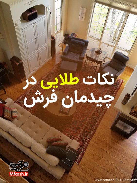 نکات طلایی برای ست کردن فرش ایرانی با دکوراسیون منزل
