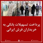پرداخت وام و تسهیلات بانکی به خریداران فرش دستباف ایرانی